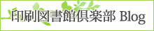 印刷図書館倶楽部 Blog