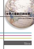 世界の最新印刷技術 2008-2009