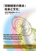 印刷経営の原点;社会と文化 −世界の最新印刷レポート2009-2010