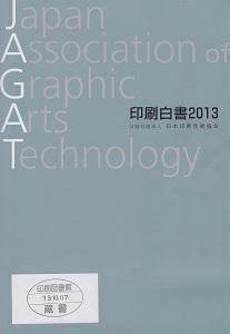 印刷白書20134