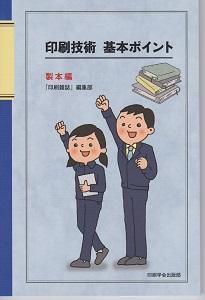 印刷技術基本ポイント製本編