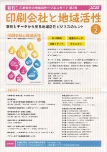 新刊「印刷会社と地域活性 vol-2」