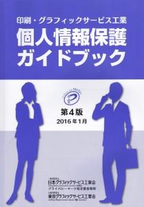 IMG_20160122_0001