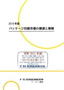 SKM_C22719120210470