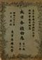 大日本植物志 第1集