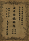 大日本植物志 第3集
