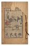 新作拾弐番之内「鎌倉武士」明治23年
